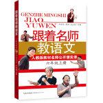 跟着名师教语文  人教版教材名师公开课实录(6年级上)