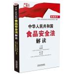 中华人民共和国食品安全法解读(2015年最新修订)