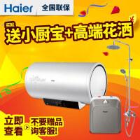 Haier 海尔 ES60H-S7(E)(U1) 60升 储水式 电热水器