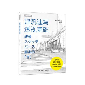 建筑速写透视基础 日韩名师课堂 W
