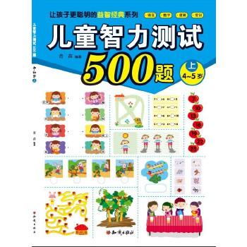 儿童智力测试500题  (4~5岁上)