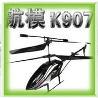 暴龙K907耐摔遥控直升机 3.5通道充电遥控直升飞机航模 儿童玩具