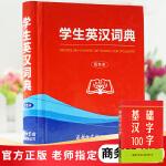 学生英汉词典 中小学生学习英语字典外文工具书初中小学生英语词典新英汉词典多功能英汉双解词典英文实用工具书