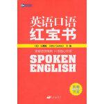《英语口语红宝书》(附赠MP3光盘)---新航道英语学习丛书
