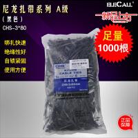 伊莱科 A级 CHS-3*80 自锁式尼龙扎带A级 2.5*80(1000根)黑色