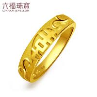 六福珠宝�职�系列足金结婚黄金对戒款男戒GDG40035