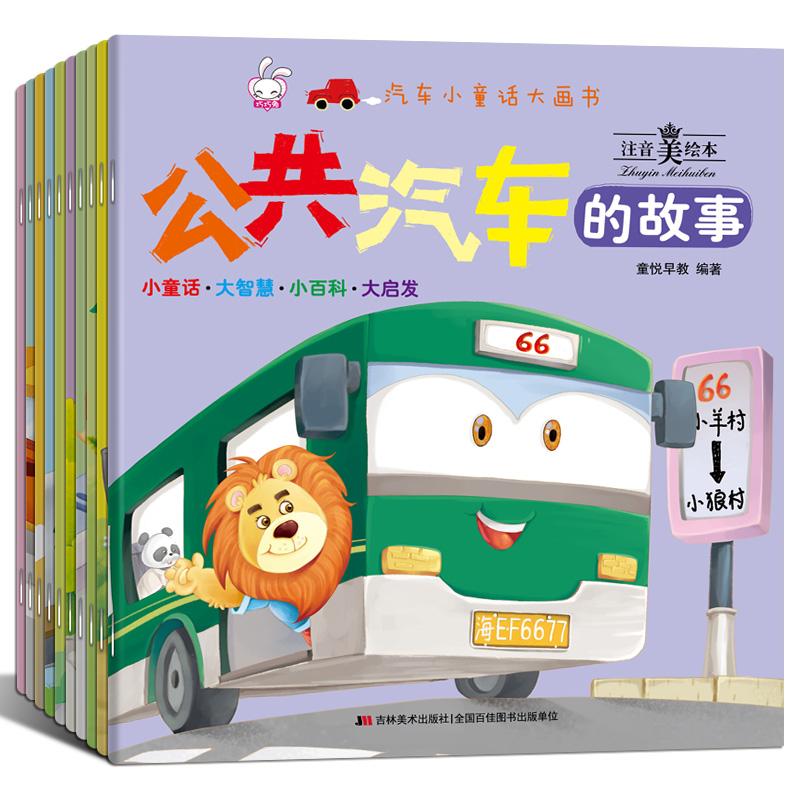 3-6周岁幼儿园启蒙认知汽车小童话幼儿园启蒙认知绘本书消防车儿童