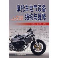 摩托车电气设备结构与维修