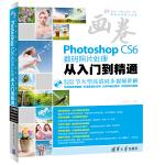 画卷-Photoshop CS6数码照片从入门到精通(322节同步自学视频,海量精彩实例、多种商业案例、超值学习套餐,汇集功能、技巧、应用、经验,超细、超全、超好学、超漂亮)(含1DVD)