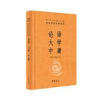 论语・大学・中庸(中华经典名著全本全注全译)