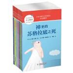 爱上哲学(共10册)