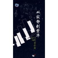 从寂静到繁华――林海心灵音乐盒(8CD)