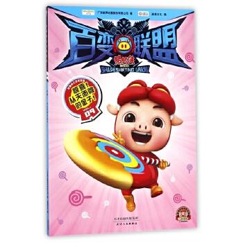 猪猪侠之百变联盟09(苏醒!传说中的深海巨怪!)