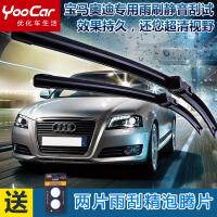 YooCar 奥迪A4L雨刮器Q5A6LA3Q3 宝马5系X1X3雨刮器胶条汽车320Li雨刷器