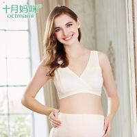 十月妈咪孕妇内衣 可哺乳背心文胸 怀孕期喂奶期哺乳胸罩