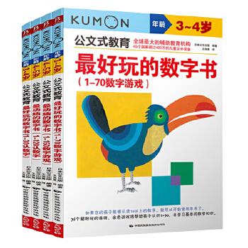kumon公文式教育玩的数字书+最动脑的数字书认数字数字游戏全4册潜能开发3-6岁幼儿童早教数学思维游戏书玩的数独
