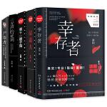 法医秦明经典套装(全5册)幸存者+清道夫+第十一根手指+无声的证词+尸语者