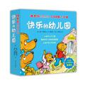博恩熊情境教育绘本:快乐的幼儿园(全14册)