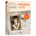 妈妈教我的人生课(一个华人精英家庭,沉淀百年的42堂人生智慧课。美国新世代独立图书奖决选书)
