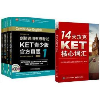 KET青少版官方真题 剑桥通用五级考试KET官方真题 青少版1-2 5-6册  14天攻克KET核心词汇(含光盘)全5册