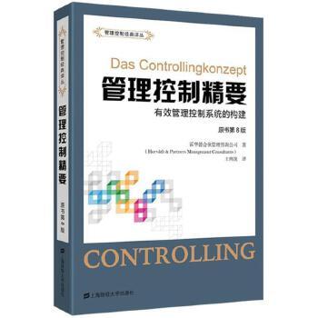 管理控制精要:有效管理控制系统的构建(原书第8版)(引进版)