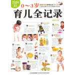 图解版0-3岁育儿全记录