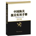 中国海关报关实用手册(2016)(含光盘)(准确实用的报关通关必备工具书)