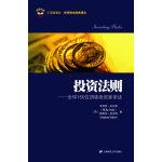 投资法则:全球150位顶级投资家亲述(引进版)