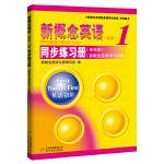 新概念英语1 同步练习册