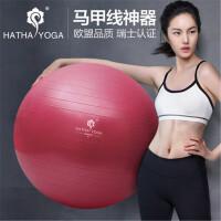 【马甲线神器】哈他 健身瑜伽球瘦身加厚防爆瑞士孕妇分娩球正品