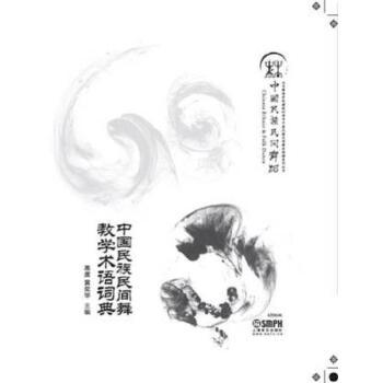 中国民族民间舞教学术语词典
