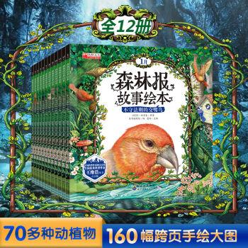 森林报故事绘本 全12册 彩图注音版 3-12岁儿童绘本故事书 森林报 小
