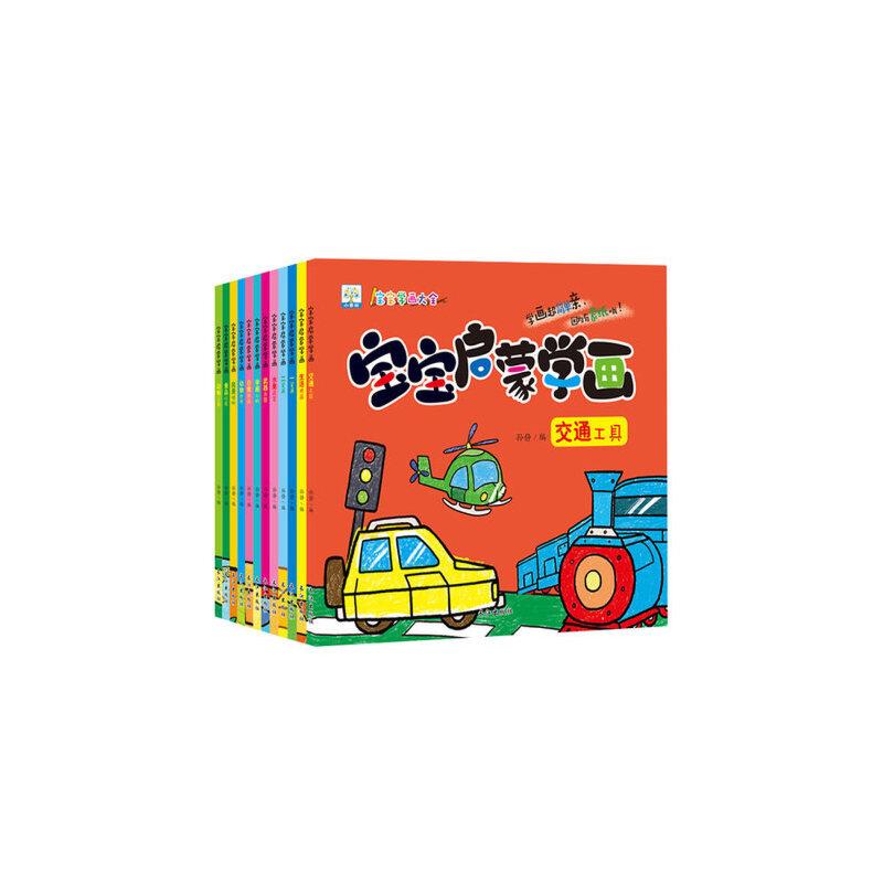 y小果树宝宝启蒙学画全12册 幼儿儿童简笔画大全 临摹 涂色书3-4-5