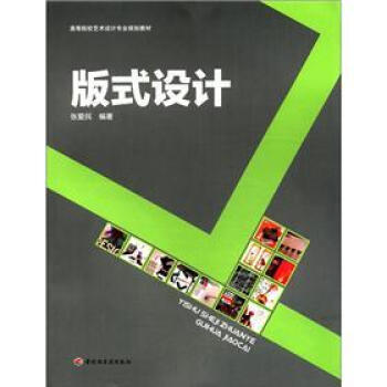版式设计(本科教材) 张爱民 9787501984077