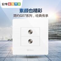 [工厂直营] BULL公牛 墙壁开关面板插座 二位电视插座面板 86型  G07T233