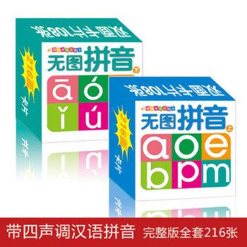 现货无图拼音卡 儿童汉语拼音卡片 幼儿园教材教具 3-4-5-6-7岁宝宝学