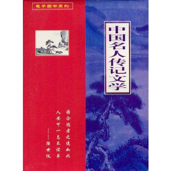 中国名人传记文学:电子图书系列(特价版)