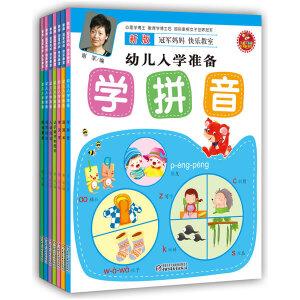 新版冠军妈妈快乐教室幼儿入学准备(全7册)