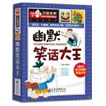 幽默笑话大王――全国名校语文特级教师隆重推荐:学习改变未来系列丛书,从阅读开始,积累素材