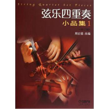 弦乐四重奏小品集(1修订版) 改编:周宏德 正版书籍 艺术