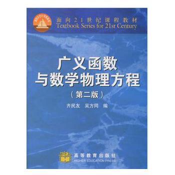 广义函数与数学物理方程(第2版) 齐民友 9787040074512