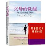 父母的觉醒(《当下的力量》《新世界:灵性的觉醒》作者埃克哈特?托利、专业权威媒体《心理月刊》《父母世界》《母子健康》《