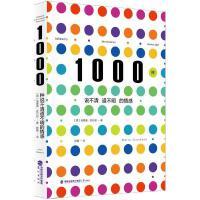 1000种说不清道不明的情感 (德)马里奥・佐丹奴(Mario Giordano) 著;张婧 译