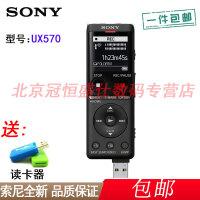 【支持礼品卡+送读卡器】Sony/索尼 ICD-UX560F 4G 录音笔 直插式 高清降噪录音 快速充电 支持FM收音 可扩卡