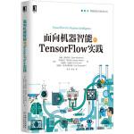 面向机器智能的TensorFlow实践