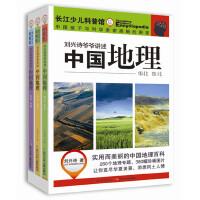 刘兴诗爷爷讲述中国地理(套装)