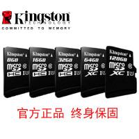 【全国大部分地区包邮哦】金士顿TF 8g 16g 32g 64g  Class10 Micro SD高速TF卡 高速 手机内存卡 存储卡8GB 16GB 32GB 64GB class4
