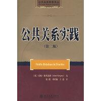 公共关系经典译丛―公共关系实践(第二版)