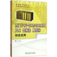 西门子S7-300/400系列PLC、变频器、触摸屏综合应用 陶飞 编著   中国电力出版社