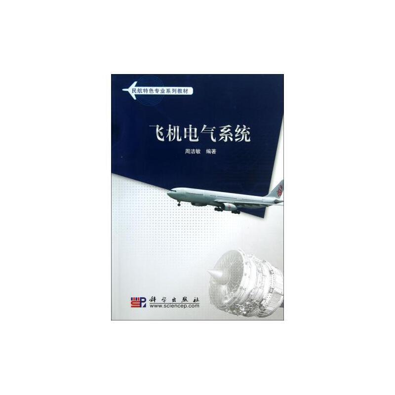 《飞机电气系统(民航特色专业系列教材)